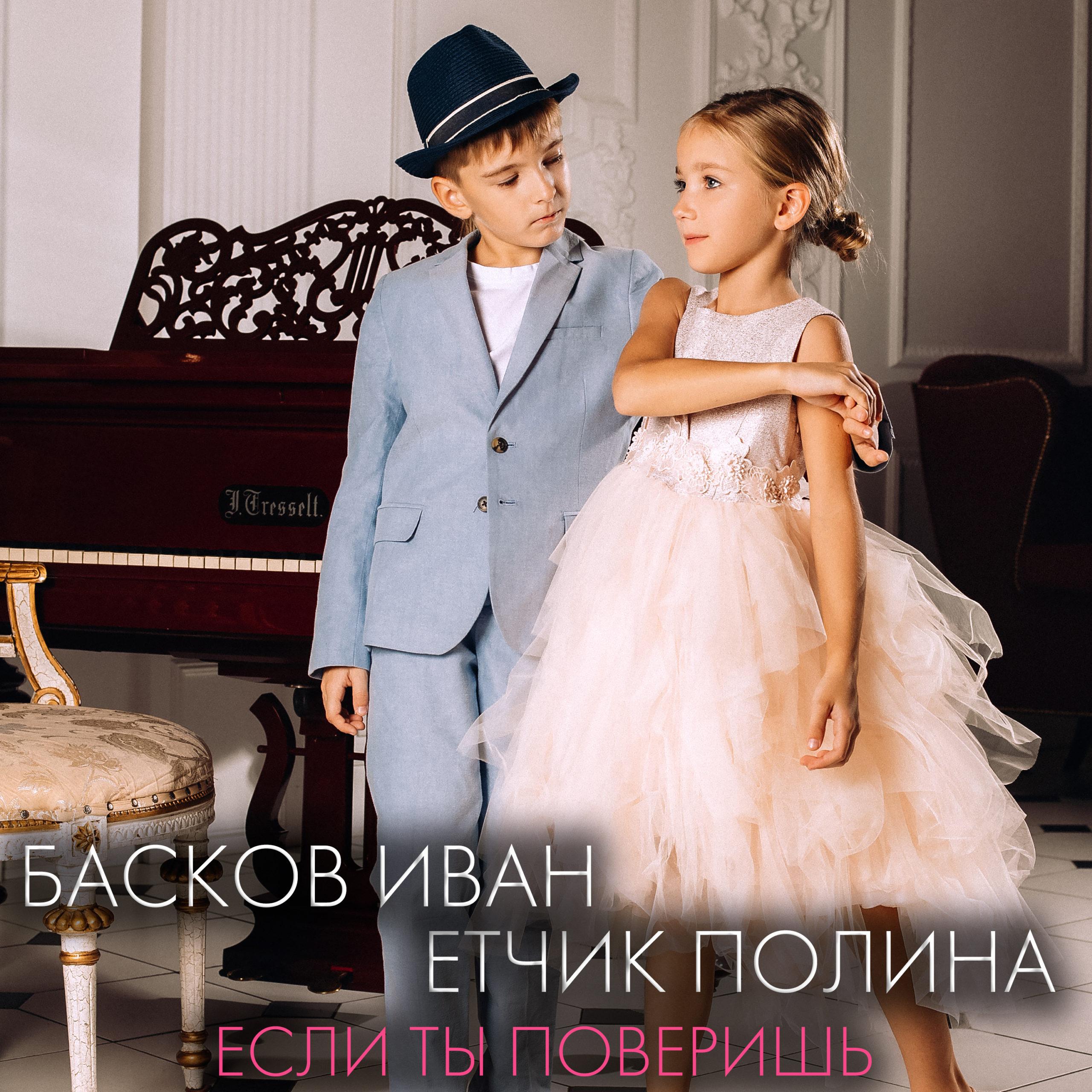 Если ты поверишь - Басков Иван и Етчик Полина