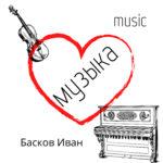 Музыка - Иван Басков